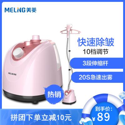 美菱(MELING) MG-HD01 掛燙機單桿蒸汽立式掛燙機 家用手持/掛式電熨斗 快速除皺疾速出霧