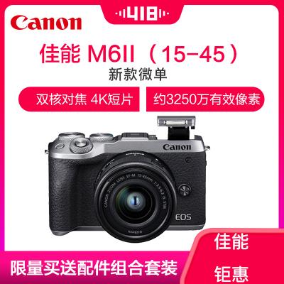佳能(Canon) EOS M6 Mark II 微單套機(EF-M 15-45mm f/3.5-6.3 IS STM)銀色
