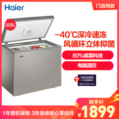 海爾(Haier)BC/BD-200HET 200L家用小冰柜 冷藏冷凍轉換 風循環 零下40度深冷速凍 減霜冰柜