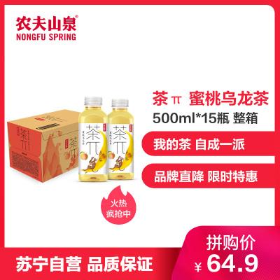 農夫山泉 茶π茶派蜜桃烏龍茶500ml*15瓶 整箱