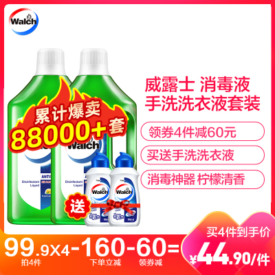 威露士衣物家居多用途消毒液1Lx2+威露士手洗洗衣液90mlx2 杀菌率99.999% 衣物家居硬表面消毒水