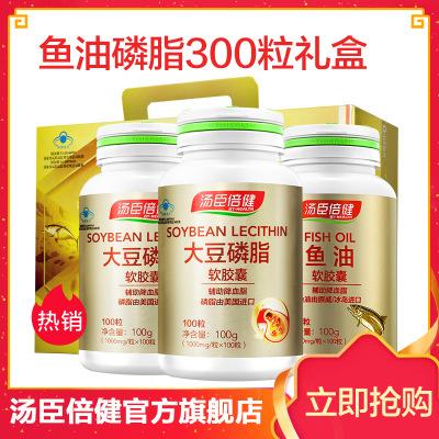 汤臣倍健(BY-HEALTH)大豆磷脂100粒2瓶 送鱼油软胶囊100粒可搭鱼肝油成人中老年人营养保健