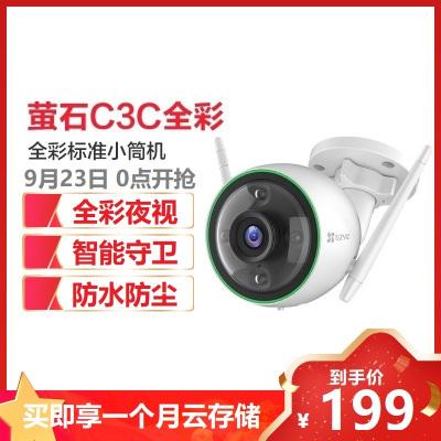 螢石互聯網攝像機 CS-C3C-全彩標準版高清家用夜視防水室外攝像頭手機遠程無線wifi監控