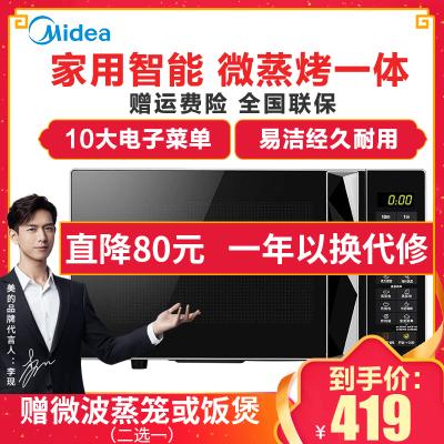 美的Midea 微波炉 M3-L233B 20L 平板微电脑式 微蒸烤一体机 家用速热 易洁内胆 安全防水墙 多功能菜单