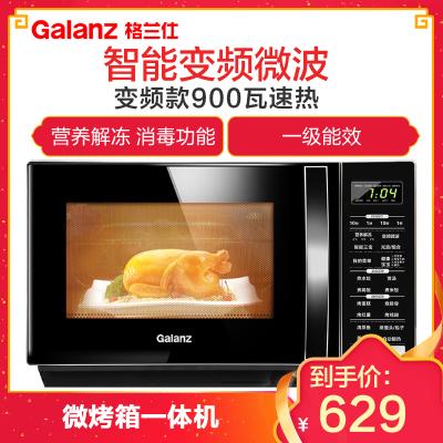 格兰仕(Galanz)智能变频微波炉G90F23CN3LV-C2(S5)微烤箱一体机升级款900瓦速热,新品首发