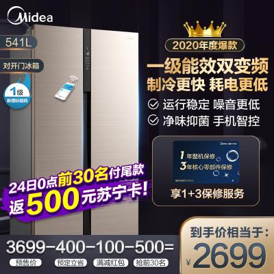 美的(Midea)BCD-541WKPZM(E)流光咖 541升對開門冰箱 變頻一級能效鉑金凈味家用大容量雙開門冰箱