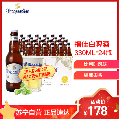 福佳(Hoegaarden)啤酒小麥精釀啤酒330ml*24瓶整箱裝蘇寧自營