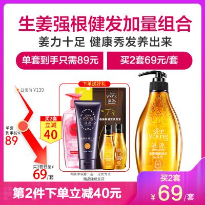 滋源(seeyoung)生姜强根健发洗头水 无硅油洗发水535ml+235ml+随机60ml*2 (适合油性)