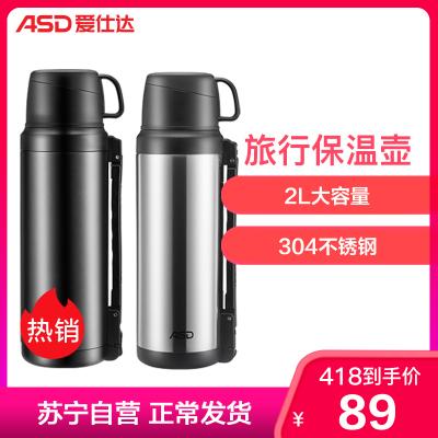 愛仕達 ASD 保溫壺 304不銹鋼戶外旅行壺 2升大容量保溫水瓶 車載真空保溫水壺