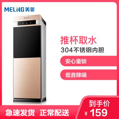 美菱(MELING) 飲水機 MY-L107 家用溫熱型 食品級304不銹鋼內膽 全自動新款雙門立式柜式飲水機