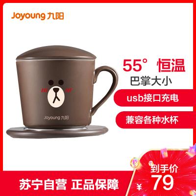 九陽(Joyoung)暖暖杯LINE FRIENDS電加熱水杯辦公室養生小型便攜恒溫暖杯墊H01-Tea813(布朗熊)