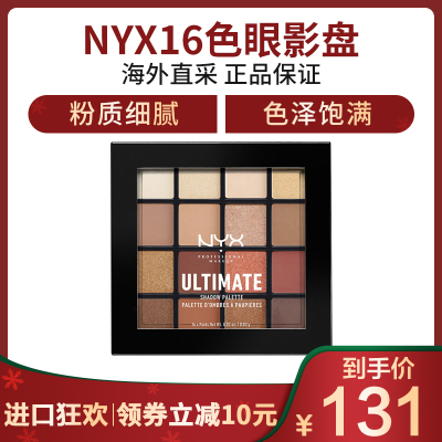 NYX 16影盘珠光哑光暖色平价眼妆 其他 六色眼影 03#warm neutrals#大地色盘