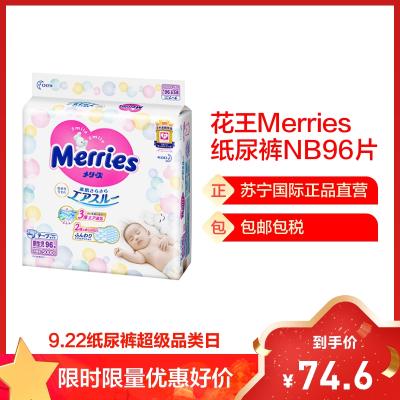 花王 Merries 初生嬰兒紙尿褲 NB96片 (NB碼增量裝)