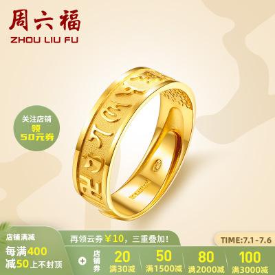 周六福(ZHOULIUFU) 珠寶黃金戒指大明咒活口戒指 男女款足金戒指計價AB010050