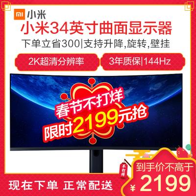 小米(MI)34英寸曲面显示器 小米显示器144Hz刷新率 21:9宽广全景视野电竞显示器支持升降,旋转,壁挂