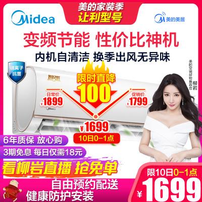 美的(Midea)1.5匹變頻智能家用掛機冷暖空調?3級能效靜音 1.5P智弧掛壁式KFR-35GW/WDBN8A3@