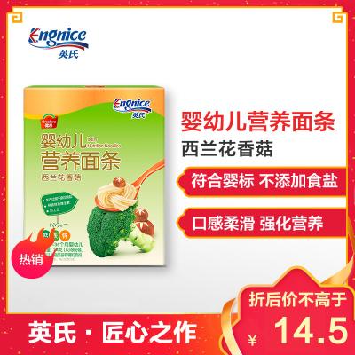 英氏(engnice) 西兰花香菇婴幼儿营养面条240g/盒 不添加食盐 宝宝面条 婴儿辅食面条 6个月