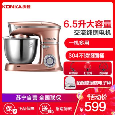 康佳(KONKA)KM-903廚師機家用和面機多功能揉面機攪拌機打蛋器料理機電子式旋鈕式 玫瑰金三合一