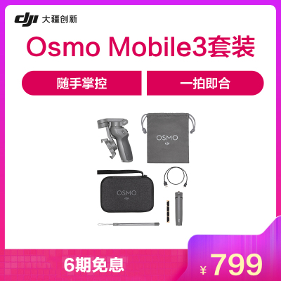 DJI 大疆 Osmo Mobile 3 靈眸手機云臺 3 手持穩定器 套裝版