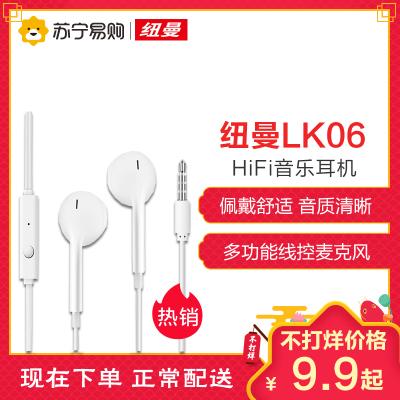 纽曼(Newmine)NM-LK06全兼容线控有线耳机白色 适用苹果5s/6三星OPPO华为VIV 魅族等手机