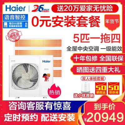 Haier/海尔中央空调5匹一拖四冷暖全直流变频家用多联机RFC125MXSAVB(F)三菱电机压缩机