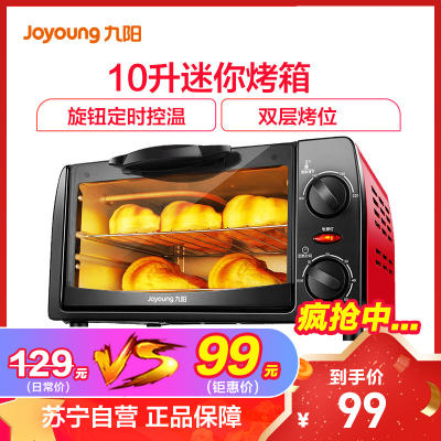 九陽(Joyoung)電烤箱 KX-10J5(升級) 10升迷你烤箱 定時控溫 家用烘焙多功能 智能全自動 蛋糕