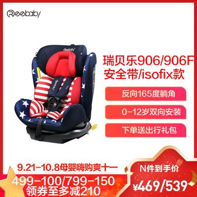 瑞貝樂(REEBABY)ISOFIX接口 正反雙向 906/906F 0-12歲 0-36KG可躺可坐汽車兒童安全座椅