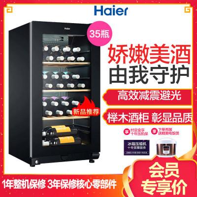 海尔(Haier)WS052 52瓶装 酒窖级恒温恒湿酒柜 侧开门冰吧 保鲜柜 饮料柜 红酒柜 冷藏冰柜 商务小冰箱