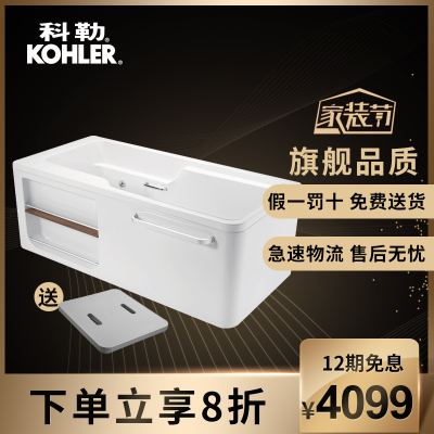 科勒(KOHLER)浴缸 99017T/99018T希爾維亞克力 1.5米整體化浴缸裙邊角位式