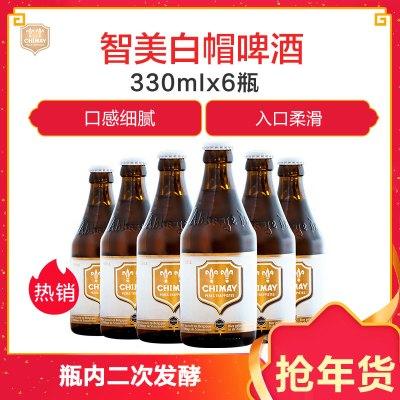 比利时进口 精酿啤酒 Chimay智美白帽啤酒330ml*6瓶