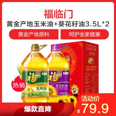 中粮福临门黄金产地玉米油+葵花籽油3.5L*2桶食用油箱装龙8国际pt老虎机定制