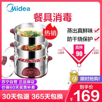 美的(Midea) 電蒸鍋WSYH26A 304不銹鋼三層蒸籠 預約定時多功能家用消毒大容量火鍋腸粉機7.5L/6L以上