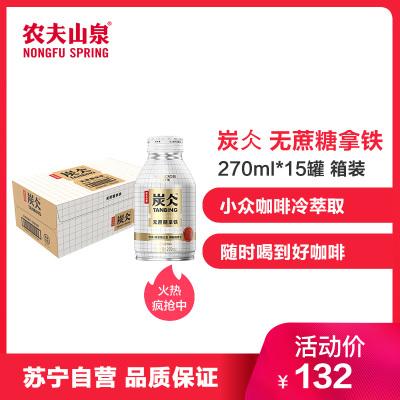 炭仌無蔗糖拿鐵濃咖啡飲料 1*15*270ml-紙箱裝