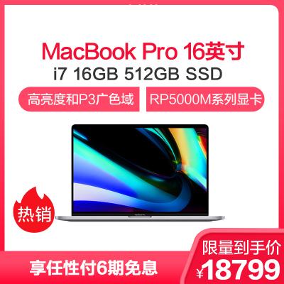 2019款 Apple MacBook Pro 16英寸 i7處理器 2.6GHz 16GB 512GB SSD 深空灰 筆記本電腦 帶觸控欄 MVVJ2CH/A