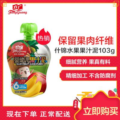 方广 宝宝辅食 什锦水果果汁泥103g/袋装 儿童零食 果泥(6个月以上婴幼儿适用)