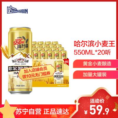 哈爾濱(Harbin)啤酒小麥王高升裝550ml*20聽整箱裝啤酒蘇寧自營麥香濃郁國產啤酒