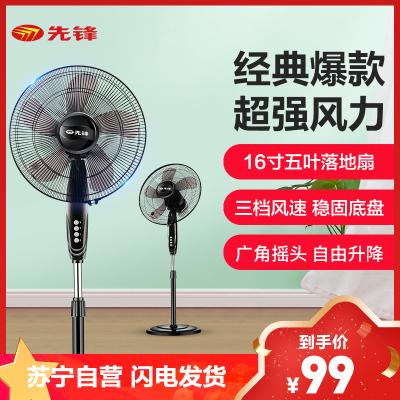 先鋒(SINGFUN)電風扇落地扇家用靜音節能5葉大風力搖頭風扇 DLD-D1
