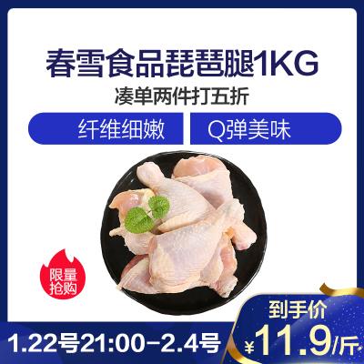 春雪食品 琵琶腿1000g/袋装 国产出口日本级 清真食品 鸡腿 健身食材 鸡肉腿(菜场)冷冻