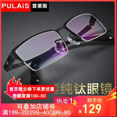 普萊斯(Pulais)純鈦半框商務眼鏡男眼鏡框架鏡配1850N咨詢在線客服可配防藍光眼鏡近視鏡