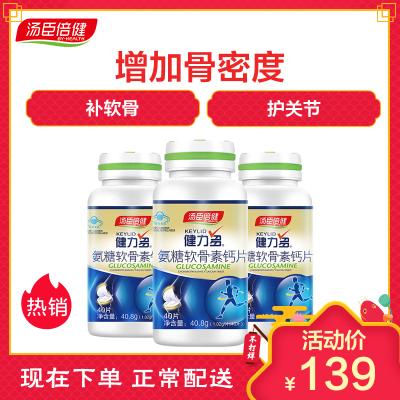 汤臣倍健(BY-HEALTH) 健力多氨糖软骨素钙片40片送40片*2瓶 矿物质 片剂 40.8g