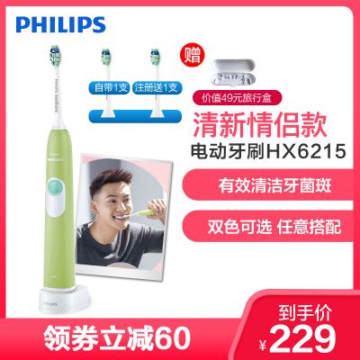 飛利浦(Philips)電動牙刷HX6215 充電式聲波震動式31000次/分鐘清潔牙刷 防御牙菌斑 情侶系列