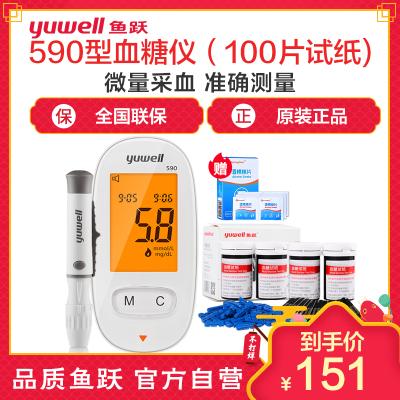 鱼跃(YUWELL)血糖仪 家用智能免调码590 血糖仪器含100份试纸针头 语音背光