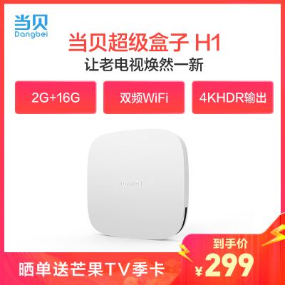當貝超級盒子 H1 高清智能網絡盒子電視機頂盒(雙頻wifi 2G+16G存儲 4KHDR輸出 H.265硬解)
