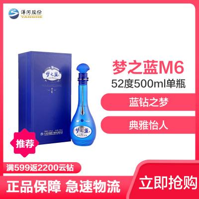 洋河(YangHe) 藍色經典 夢之藍M6 52度 500ml 單瓶裝 濃香型白酒 口感綿柔