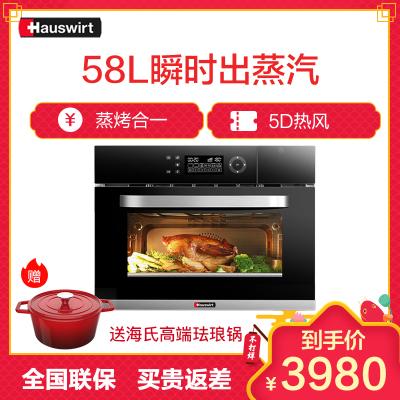 海氏 (Hauswirt)58L高端家用 嵌入式蒸烤箱蒸汽式微电脑式低温发酵上下一体控温电烤箱 镶嵌式MT50