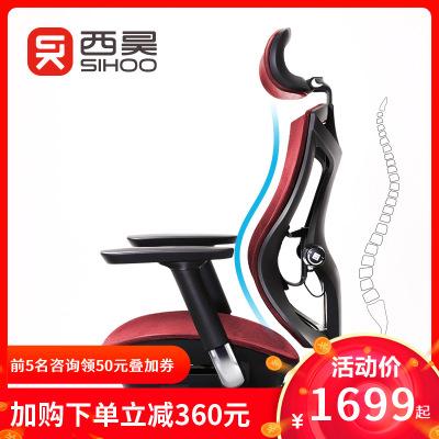 sihoo西昊人體工程學椅子 電腦椅家用老板轉椅 電競椅 網布辦公椅V1