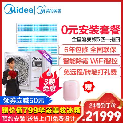 美的(Midea)5匹一拖四  全直流變頻 智能家用中央空調 0元安裝 MDS-H120W-A(E1)一拖四