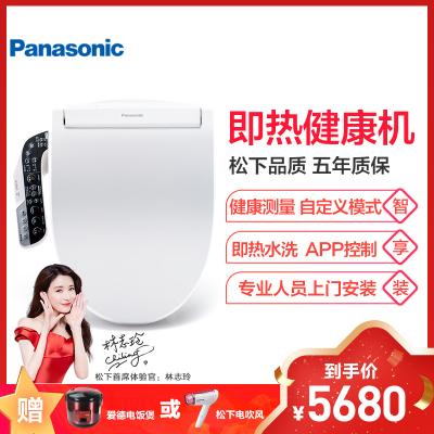 松下(Panasonic)智能馬桶蓋板DL-PL40CWS即熱式支持移動沖洗功能溫水清洗功能健康測量APP智能遙控