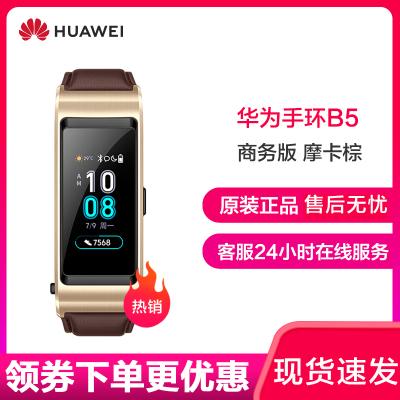 華為(HUAWEI)華為智能手環 B5 商務版 摩卡棕 (藍牙耳機+智能手環+心率監測+彩屏+觸控+壓力監測+Android+IOS通用+運動手環)