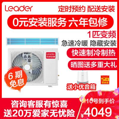海爾1匹中央空調一拖一風管機冷暖直流變頻家用客廳統帥KFRd-26NW/61GAA22ST